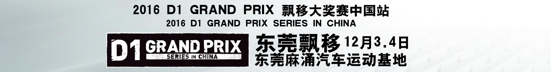 2016D1,东莞,D1 GRAND PRIX,飘移大奖赛