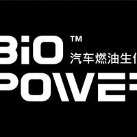 Bio-Power燃油生化酶来GT Show