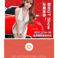福利GTShow专属5折滴滴快车红包