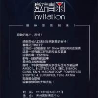 车网联盟携TEIN邀您参加GTShow