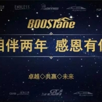 2017BOOSTane亚洲区招待晚宴