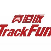 (TrackFun)将现身2017GTShow