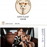 安全座椅苏菲小鹿将亮相GT Show